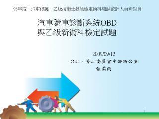 汽車隨車診斷系統 OBD 與乙級新術科檢定試題