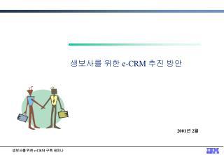 생보사를 위한  e-CRM  추진 방안