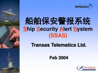 船舶保安警报系统 S hip  S ecurity  A lert  S ystem (SSAS)