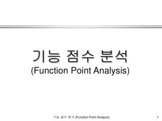 기능 점수 분석 (Function Point Analysis)
