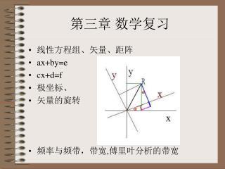 第三章 数学复习