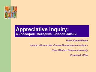 Appreciative Inquiry: ?????????, ????????, ?????? ?????