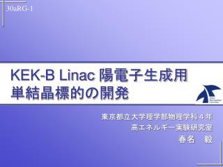 KEK-B Linac  ?????? ????????
