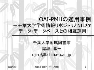 OAI-PMH の適用事例 -千葉大学学術情報リポジトリと NII メタデータ・データベースとの相互運用-