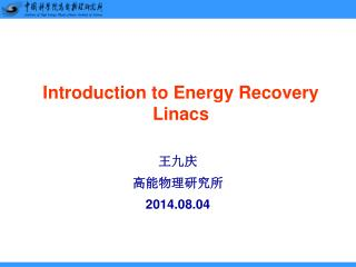 Introduction to Energy Recovery Linacs