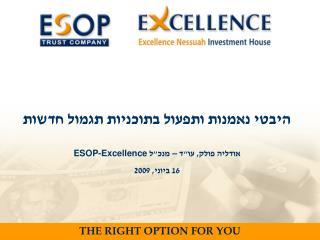 """היבטי נאמנות ותפעול בתוכניות תגמול חדשות אודליה פולק, עו""""ד – מנכ""""ל  ESOP-Excellence 16 ביוני, 2009"""