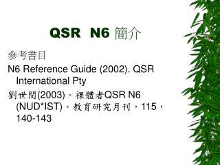 QSR  N6  簡介