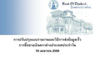 การปรับปรุงแบบรายงานและวิธีการส่งข้อมูลเร็ว การซื้อขายเงินตราต่างประเทศประจำวัน 19 เมษายน 2550