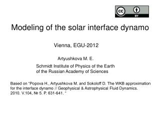 Modeling of the solar interface dynamo