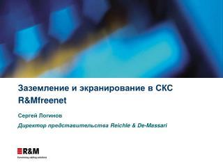 Заземление и экранирование в СКС  R&Mfreenet