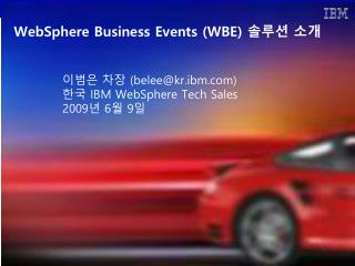 WebSphere Business Events (WBE)  솔루션 소개