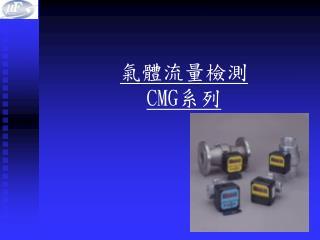 氣體流量檢測 CMG 系列