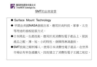 SMT 的由來背景
