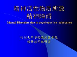 精神活性物质所致 精神障碍 Mental Disorders due to  psychoactive substance
