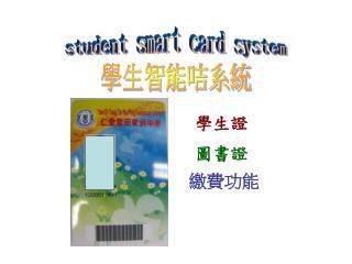 學生智能咭系統