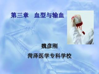 第三章   血型与输血( 2 )