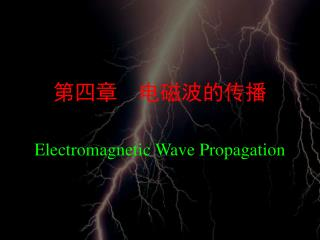 第四章  电磁波的传播 Electromagnetic Wave Propagation