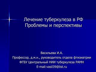 Лечение туберкулеза в РФ    Проблемы и перспективы