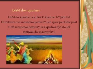 lohVI dw iqauhwr