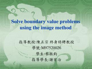 Solve boundary value problems using the image method