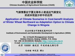 ??????? Chinese Academy of Agricultural Sciences (CAAS)