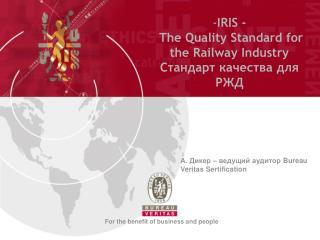 IRIS -  The Quality Standard for the Railway Industry Стандарт качества для РЖД