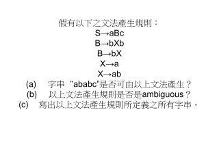 請解釋下列名詞: (1) 關鍵字 (key word) (2) 保留字 (reserved word) (3) 懸置指標 (dangling pointer)