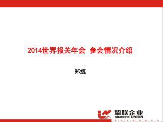 2014 世界报关年会 参会情况介绍 郑捷