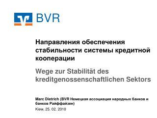 Направления обеспечения стабильности  системы кредитной кооперации