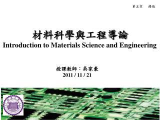 授課教師:吳家豪 2011 / 11 / 21
