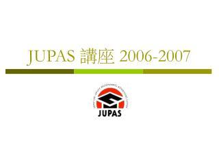 JUPAS  講座  2006-2007