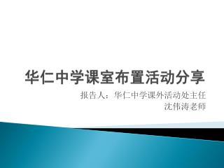 华仁中学课室布置活动分享