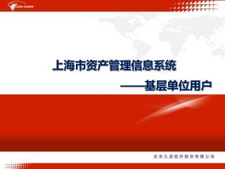 上海市资产管理信息系统 —— 基层单位用户