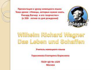 Презентация к уроку немецкого языка Тема урока: «Немцы, которых нужно знать.