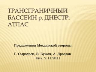 Трансграничный бассейн  р . Днестр. Атлас