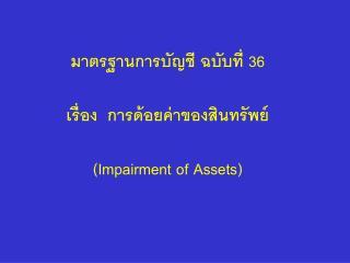 มาตรฐานการบัญชี ฉบับที่ 36 เรื่อง  การด้อยค่าของสินทรัพย์ (Impairment of Assets)