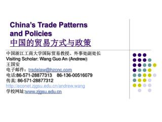 China's Trade Patterns  and Policies 中国的贸易方式与政策