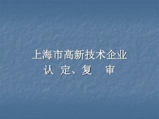 上海市高新技术企业 认  定、复    审
