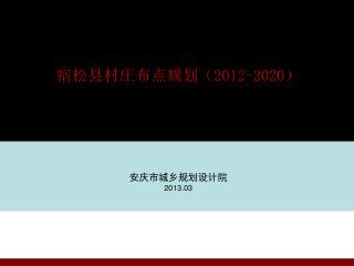 宿松县村庄布点规划( 2012-2020 ) 安庆市城乡规划设计院 2013.03