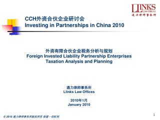 CCH 外资合伙企业研讨会 Investing in Partnerships in China 2010