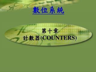 第十章 計數器 (COUNTERS)