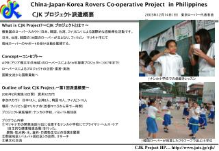 China-Japan-Korea Rovers Co-operative Project  in Philippines