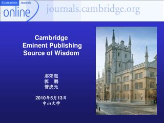 Cambridge  Eminent Publishing   Source of Wisdom 那荣起 郭    鹏 管虎元 2010 年 5 月 13 日 中山大学