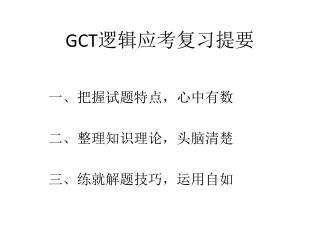 GCT 逻辑应考复习提要