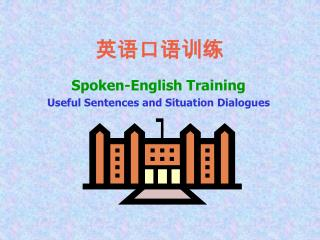 英语口语训练