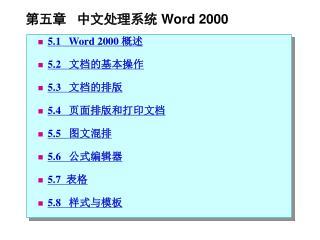 第五章 中文处理系统 Word 2000