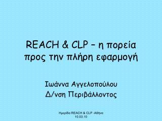 REACH & CLP  – η πορεία προς την πλήρη εφαρμογή