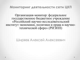 Мониторинг деятельности сети ЦКП