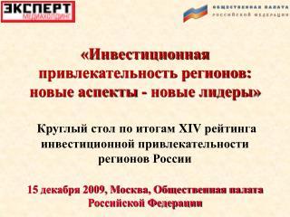 Основные выводы  XIV  Рейтинга инвестиционной привлекательности российских регионов 2008/09 гг.