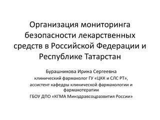 Бурашникова  Ирина Сергеевна клинический фармаколог ГУ «ЦКК и СЛС РТ»,